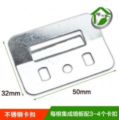 厂家直销 竹木纤维 生态木墙板 配套不锈钢卡扣 配件 1000-4999 个
