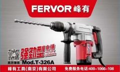 强劲电锤Mod.T-326A