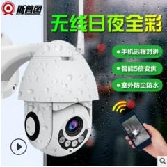 无线wifi球机监控摄像头 网络室外防水高清夜视5倍变焦智能监控器