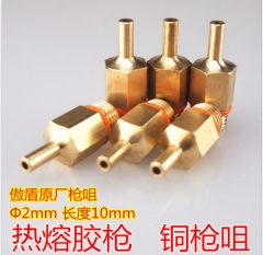 傲盾AODON热熔胶枪 枪咀 胶枪嘴 咀长10mm直径2mm 胶枪咀配件铜嘴 ≥200 个