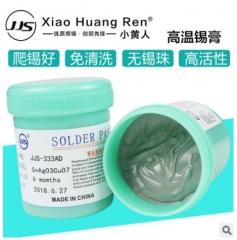 厂家直销无铅高温焊锡膏smt锡银铜锡膏LED环保焊锡浆SnAg0.3Cu0.7