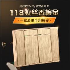 厂价促销 118型K2土豪金PC料墙壁开关插座面板一开双控一开多控 一开双控(一位)