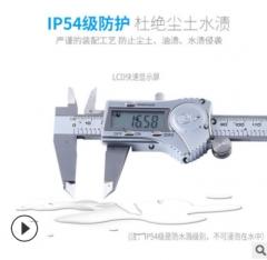 IP54防水防尘0-150mm工业级不锈钢数显电子游标卡尺