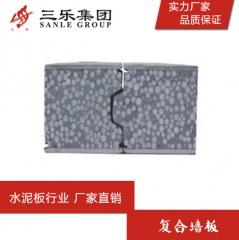 宁德轻质复合墙板隔墙隔音A级防火水泥发泡别墅专用新型材料