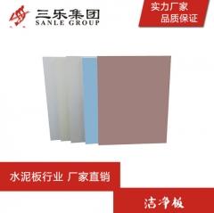 洁净板抗菌板单色板无机预涂板医疗专用索洁板医院用墙面板