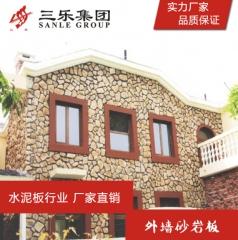 墙A级防火板真石漆装饰水泥板装配式房屋轻钢别墅外墙装饰板 举报 本产品采购属于商业贸易行为