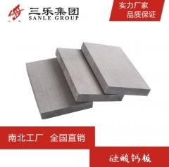 全国直销 5-25mm硅酸钙板 硅钙板吊顶天花隔墙 中高密度生产厂家