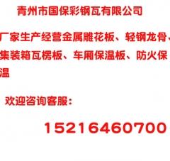 厂家批发 大理石纹金属雕花板 外墙 聚氨酯装饰板雕花板青州厂家