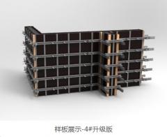 剪力墙模板支撑_第二代产品 30*50*2.2mm