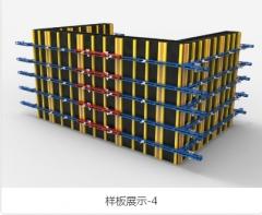 剪力墙模板支撑_第三代产品 55*70*2.5mm
