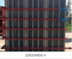剪力墙模板支撑_第四代产品 60*60*2.75mm