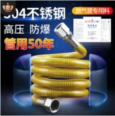 304不锈钢燃气管天然气管煤气管液化气管灶具连接金属波纹软管