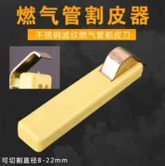 煤气管剥皮刀 管子割皮器 燃气管专用 波纹管割皮刀去皮工具