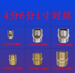 外丝直接双外丝对丝铜接头内接 多规格不锈钢对丝接头