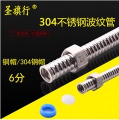 6分304不锈钢波纹管热水器冷热进水管 冷热防爆双头硬波水管DN20