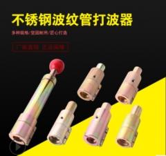 打波器平口器4分6分 1寸3分五金工具波纹管专用工具