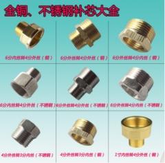 4转3补芯 6转4补芯 波纹管配件铜不锈钢接头