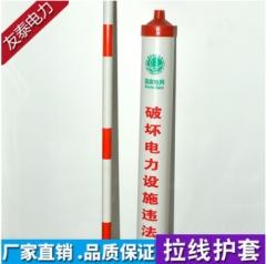 厂家直销 电力拉线护套 电线杆拉线警示管 反光拉线保护管
