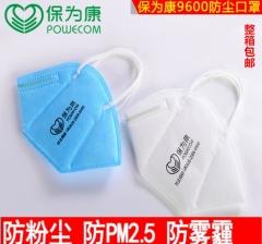 保为康9600防尘口罩防雾霾PM2.5粉尘保卫康防尘劳保口罩
