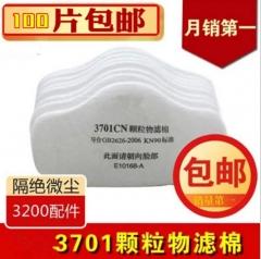 3701CN防尘过滤棉颗粒物滤棉 KN95级滤棉 3200面具配套滤棉