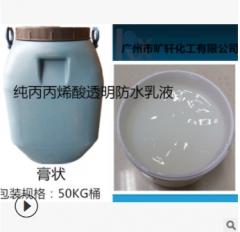 纯丙烯酸乳液 防水透明胶 各种防水建筑涂料 优惠中