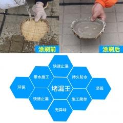 环保堵漏防水水泥卫生间防水补漏屋顶裂缝水不漏迅速凝固快干水泥