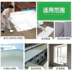 馨享家 隔热材料屋顶防水补漏材料防水胶房顶楼顶防热降温隔热漆