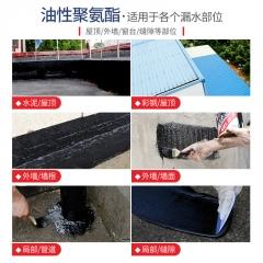 屋顶防水补漏材料聚氨酯涂料液体卷材房顶楼顶房屋漏水裂缝胶沥青