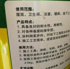 厂家直销柔性北京复合防水js聚合物防水涂料 卫生间防水防漏涂料