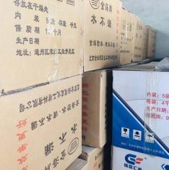 金海20kg填堵漏剂速凝型防水水不漏高效防水防潮材料自来水测漏