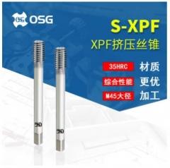 日本OSG挤压丝锥 M45大直径挤压机攻 S-XPF系列挤压丝锥去毛刺