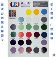 色彩艳丽 蓝孔雀牌荧光自动喷漆 具有极强的荧光效果 厂家直销
