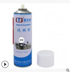 厂家直销蓝孔雀金属模具清洗剂550ml 模具油污清洗剂模具防锈剂