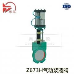 气动浆液阀 气动阀 浆液阀 Z673H