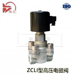 高压电磁阀 电磁阀 高压 ZCLI