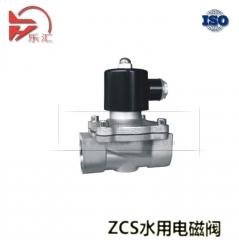 水用电磁阀LW(ZCT型)电磁阀 水用 ZCS