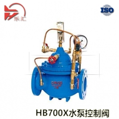 水泵控制阀 流量控制阀 控制阀 HB700X