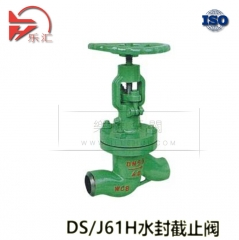 水封截止阀 水封阀 截止阀 DS/J61H