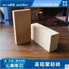 高铝聚轻耐火保温砖 厂家现货 重量轻保温效果好