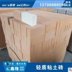 轻质粘土保温砖 厂家现货 保温材料