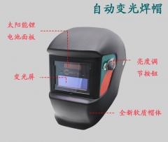 新款太阳能自动变光焊帽 电焊氩弧焊面罩 LYG-3200D电焊面罩批发