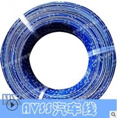 现货供应AVSS电线0.85平日标汽车线0.85mm低压薄壁喷环电线