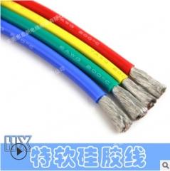 现货供应阻燃特软硅胶线单号软电子线可做双并线电机线11-17AWG