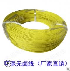 环保双层绝缘电子线1672-AWG耐温105度普通PVC符合SGS环保