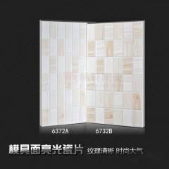 长方格子模具面内墙砖 上下色300*600釉面砖儿童房书房厨卫瓷砖