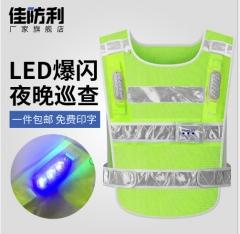 高速公路反光安全背心 夜间巡逻骑行安全衣照明LED爆闪灯带灯马甲