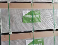 泰山纸面石膏板9.5mm泰山防水石膏板12mm石膏板吊顶隔墙防火防潮