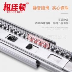 优质不锈钢高档三节钢珠抽屉滑轨 三节钢珠道轨