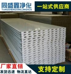 硫氧镁彩钢板 净化板 防火板 洁净板 彩钢硫氧镁夹芯板 无菌板