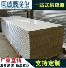彩钢岩棉夹芯板 净化板 岩棉板 净化板机制板 手工板 防火库板